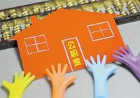 如何取出自己的公积金 会影响贷款买房吗
