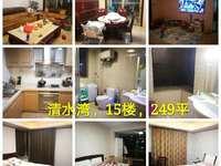 稀缺!清水湾15楼248平 3车位 5室2厅2卫 书房 豪装 满5年 455万