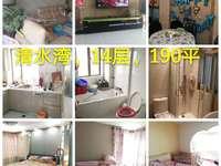 清水湾14楼189平 车位 精装 中央空调 地暖 仅358万