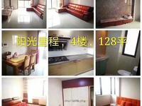 阳光里程4楼128平 自,3室2厅2卫,精装满两年250万
