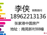 超高性价比的一套范庄花苑3楼87平精装紧邻常青藤学校旁边急售153万