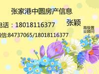 中港花苑3楼86平方精新空房满两年178万急售