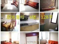 房东急售:阳光里程4楼128平 自精致装修三室二厅249.8万元