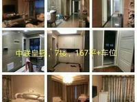 中联皇冠7楼167平 自 车位豪装三室二厅415万元