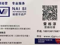 出租张家港碧桂园凤凰台100平米8000元/月商铺
