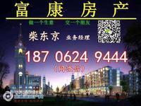 范庄花苑6楼128平 自库3室2厅新空满二年185万 重点满二年