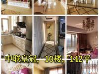 中联皇冠10楼142平方 储藏室 双车位另算豪华装修三室二厅350万元