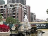 帝景豪园 上叠加别墅 358平方 双车库 豪华装修中央空调地暖满二年 660万元