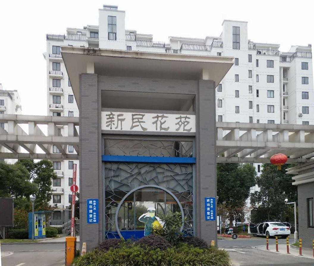 张家港新民花苑