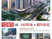 国泰东方广场特价写字楼 140平米还赠送1个车位 128万