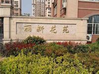 特价丽新花苑3楼100平十自毛坯112.8万