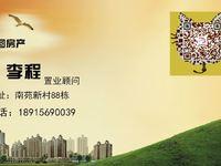 龙潭新村一楼带院子69平 简装满五年 140万 有学位