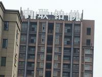 中联铂悦,前排7楼,采光好,95平,新空房,158万