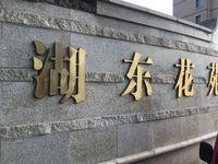 湖东花苑,电梯6楼,136平 自,毛坯,198万