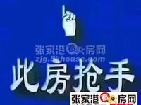 稀缺小户 低价急卖 中联铂悦6楼51平 毛坯 满2年 带学区投资首选