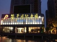 攀华国际广场7楼72平100万