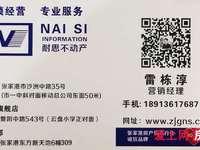 房东亏的吐血卖 吾悦广场42.5平方,精装修,43万一口价,