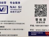 攀华国际最便宜小户公寓,36平只要35万,看中还可谈