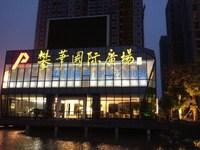 攀华国际广场36平毛坯35万