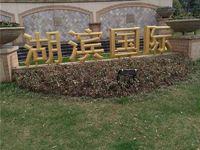 湖滨国际16楼140平带车位满两年,毛坯房298万