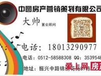 锦绣江南联排 370平加两个车位 精装 产证满2年 525万